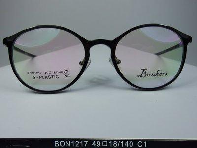 信義計劃眼鏡 Bonkers 塑鋼眼鏡 Betapla 超輕超彈性記憶膠框有鼻墊 超越 Rior Silhouette