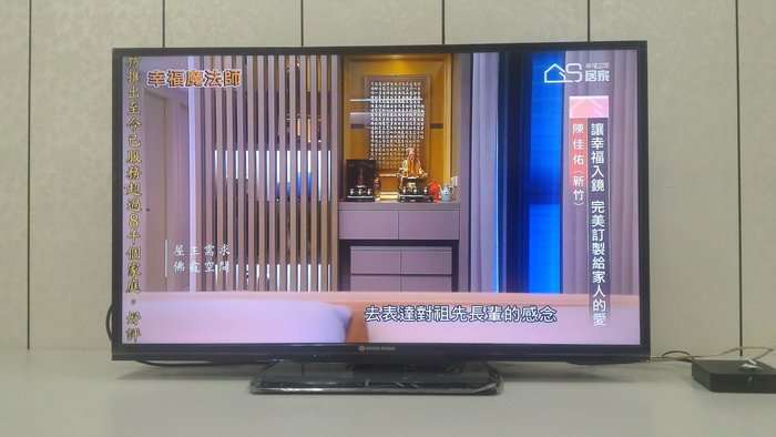 【大台北液晶維修】鴻海infocus、7-11 open小將40吋XT-40SP800