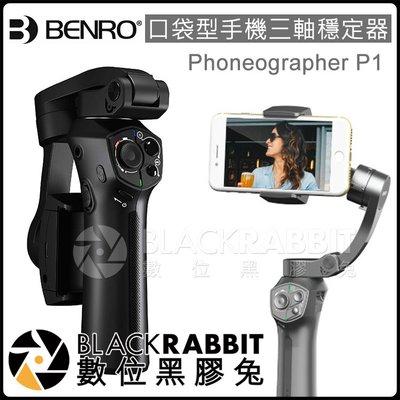 數位黑膠兔【 BENRO 百諾 手機 ...