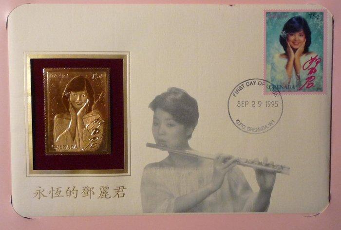 B46~~1995年鄧麗君黃金郵票首日封