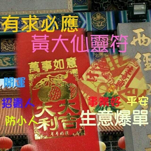 特價 香港黃大仙祠過香火靈驗靈符 有求必應款 黃大仙靈符 另有招財豼貅手鍊