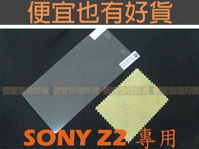 SONY Xperia Z2 螢幕 保護貼 專用 - 好貼 免柴切 靜電式 液晶 螢幕保護膜 貼膜 高透 螢幕貼 防刮