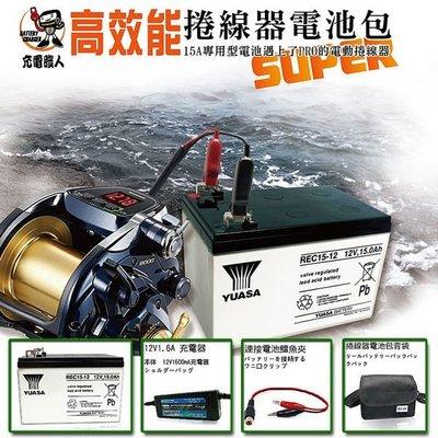 HI-POWER、DAIWA、MIYA(適用)REC15-12電動捲線器電池(充電器、電池、專屬背肩包)12V15Ah
