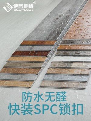 聚吉小屋 #spc地板石塑膠料地板pvc鎖扣地板卡扣式木地板貼家用臥室防水地板