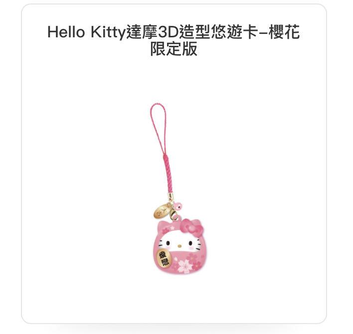 Hello Kitty 達摩造型悠遊卡粉紅櫻花限定版 / 全新/2020