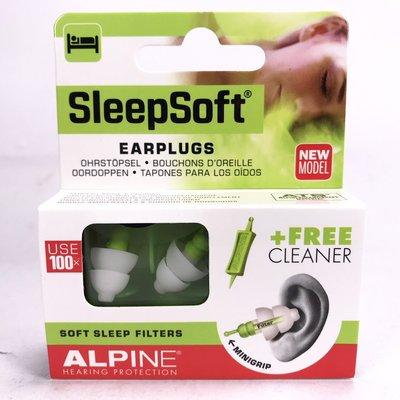 [機油倉庫]ALPINE SleepSoft 荷蘭頂級耳塞 頂級舒適睡眠耳塞