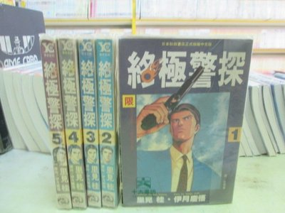【博愛二手書】偵探類漫畫  終極警探1-5(完)  作者:里見桂,定價450元,售價90元