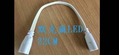 T5 22cm LED 支架燈 層板燈 三孔 串接線 連接線