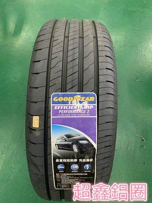 超鑫輪胎鋁圈 GOODYEAR 固特異 EGP2 215/55-17 94W 歐洲