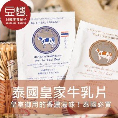 【豆嫂】泰國零食 皇家牛乳片(原味/巧克力)