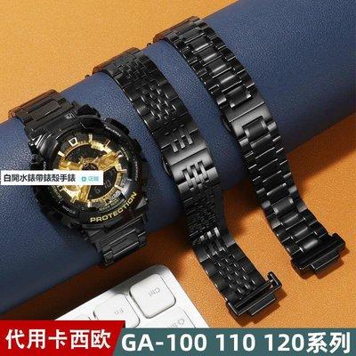 手錶帶 代用卡西歐GA200 2100 DW5600精鋼手表帶G-SHOCK凸口改裝黑色鋼帶-白開水