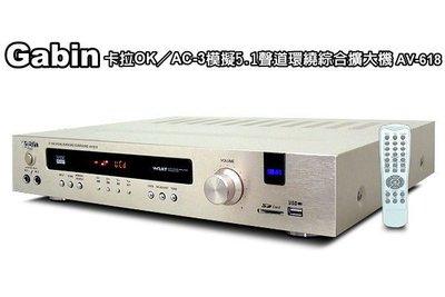【音響大批發】HBO卡拉OK/5.1環繞擴大機AV-618,USB.SD卡/FM電台記憶/STANDBY待機遙控