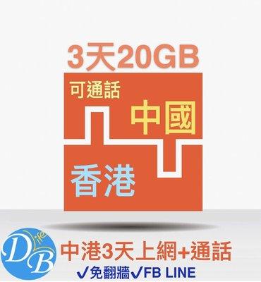 免翻牆!【中國 香港 共用 3天20GB 上網卡 + 通話】中國上網卡 DB 3C LIFE