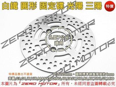 Zero Motor☆白鐵 圓碟 固定碟 碟盤 220mm JR,VJR,DIO,R1,RX,TINI,GT,MIO