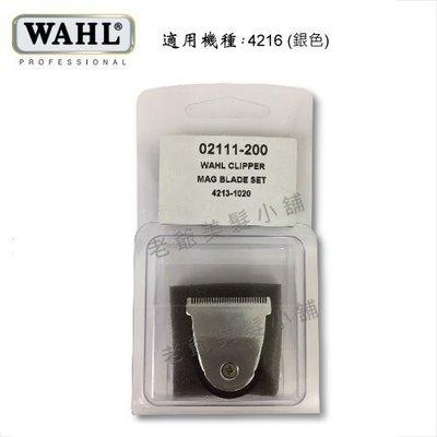 WAHL-4216型-銀色(小電剪)-專用刀頭