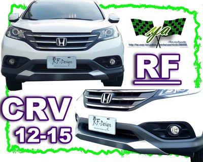 小亞車燈改裝╠空力套件 RF版 CRV 12 13 14 15  4代 前下巴 後下巴 尾管 大包 下巴