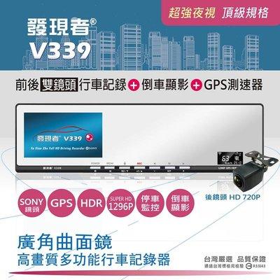 【發現者】V339 SONY曲面鏡 V331(前後鏡)1296p行車記錄+倒車顯影+GPS 送16G卡
