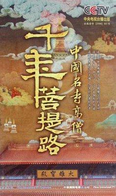 【藍光電影】千年菩提路:中國名寺高僧 2碟 含2個版本藍光精選版+DVD完整版 123-104|123-105
