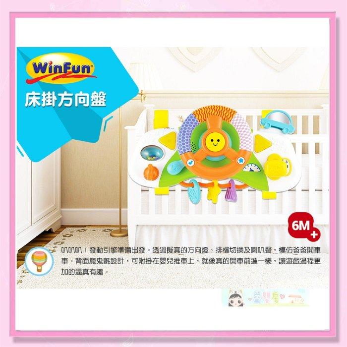 <益嬰房>WinFun 床掛方向盤(音樂玩具)可黏在嬰兒床或手推車上