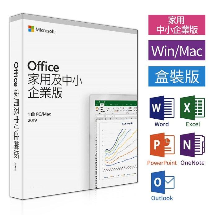 實體盒裝⚡️Microsoft微軟 Office 2019 家用及中小企業版 終生使用/現貨/台北可自取-含稅賣場