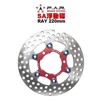 RAY 220mm FAR SA系列 浮動碟 RAY 220mm 紅色內盤燒鈦浮動釦