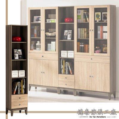 【德泰傢俱工廠】艾斯妮1.3X7尺開放式書櫃 A007-728-6