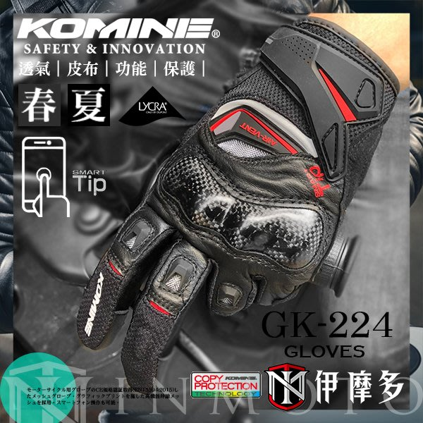 伊摩多※2019正版日本KOMINE 透氣網布皮革混合 春夏 防摔手套 可觸屏 碳纖維 GK-224 共3色。黑