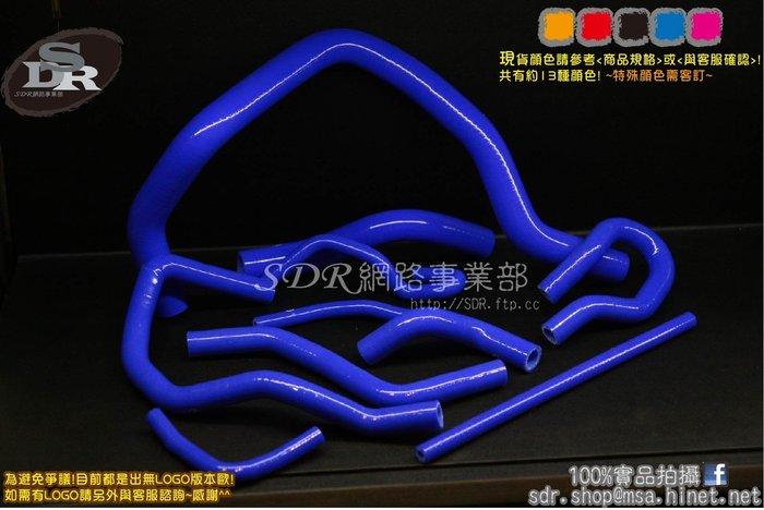 SDR 刷卡0利率 免運費 本田 喜美 CIVIC K6 K8 十件 全車 矽膠 水管 EK EG 面交送 不銹鋼 束環
