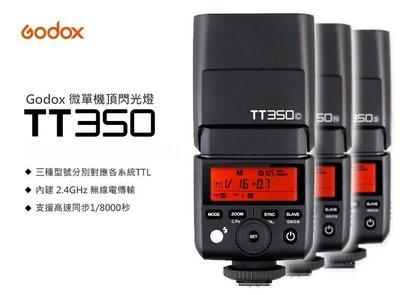 Godox 神牛迅麗 TT350C T...