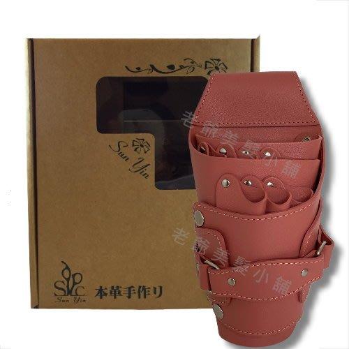 [本革手作]真皮皮革剪刀包-粉色-7隻裝(刷卡可分期)