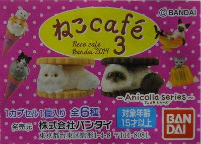 BANDAI ANICOLLA SERIES CAT CAFE PART 3 2249122 (EPC-272-29) b30357282