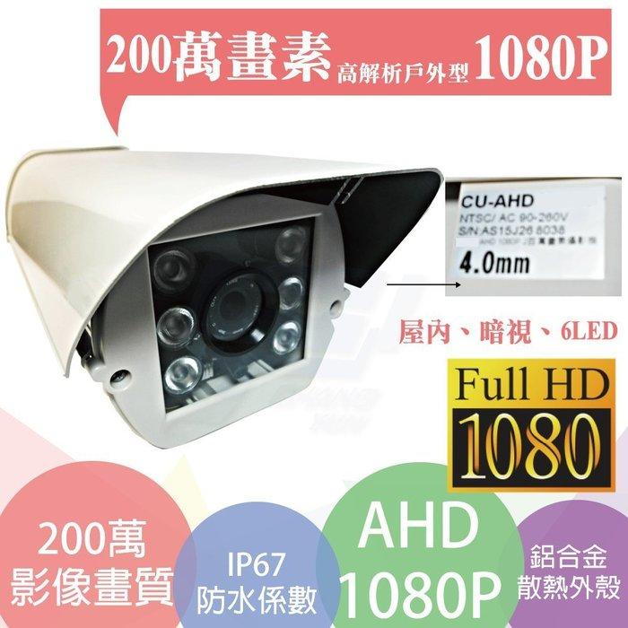 ►高雄/台南/屏東監視器 AHD◄ 1080P/ 2M CMOS/戶外型紅外線 200萬畫素