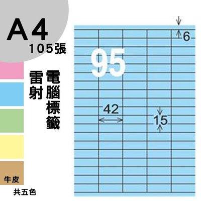 【兩盒免運】 龍德 電腦標籤紙 95格 LD-843-B-A  淺藍色 105張  影印 雷射 噴墨 三用 標籤 出貨