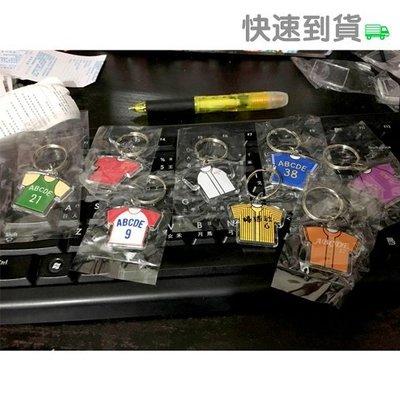 〈 球衣 衣服 造型鑰匙圈 〉訂做 訂製 客製化團體 社團 球衣 衣服 造型 鑰匙圈 (可當吊飾)