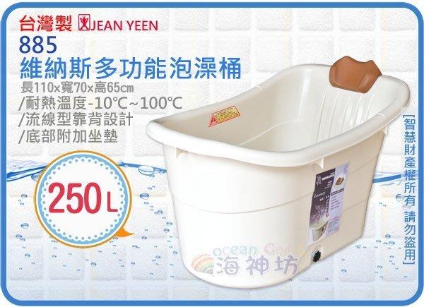=海神坊=台灣製 JEAN YEEN 885 維納斯泡澡桶 大人泡澡桶 浴盆 夏消暑冬泡湯250L 3入4250元免運