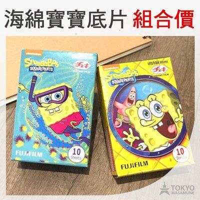 【東京正宗】拍立得 富士 instax mini 海綿寶寶 底片 潛水&歡樂鳳梨 過期底片特價組合