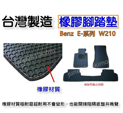 橡膠腳踏墊 BENZ E-Class W210 腳踏墊 E200 E220 E250 E300 E350 腳踏墊