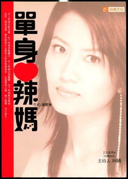 【語宸書店K417/人物傳記】《單身辣媽》ISBN:9575656849│台視文化│謝雅琳