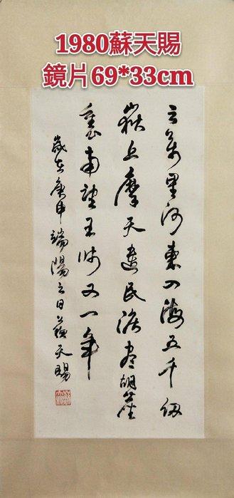 1980蘇天賜書法