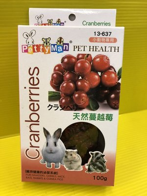👍☘️四寶的店☘️附發票《天然蔓越莓 80克/包》 Petty Man 小動物專用天然水果乾系列 兔 鼠 蜜袋鼯 零食