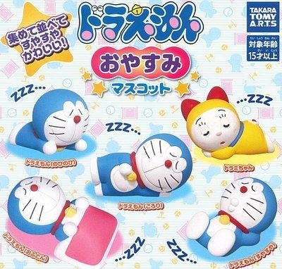 【動漫瘋】日本正版 轉蛋 哆啦A夢睡眠公仔 全五種