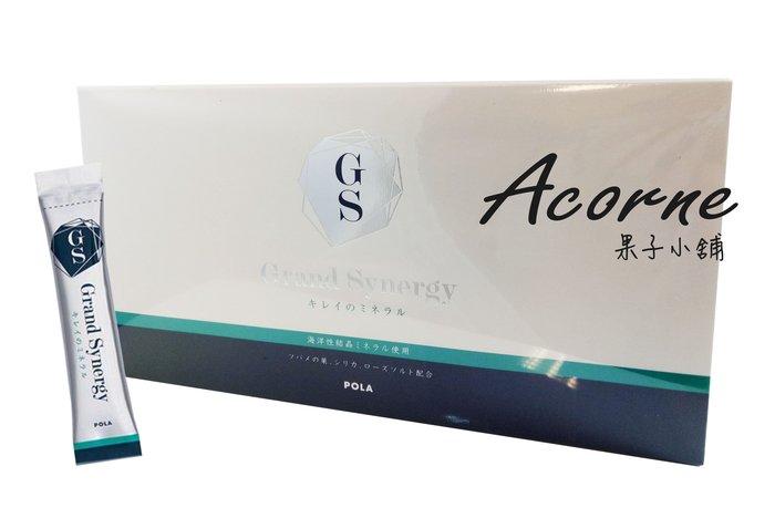 果子小舖. 日本新品上市!POLA Grand Synergy 海洋性礦物質燕窩粉,一盒180入(三個月裝),現貨供應!