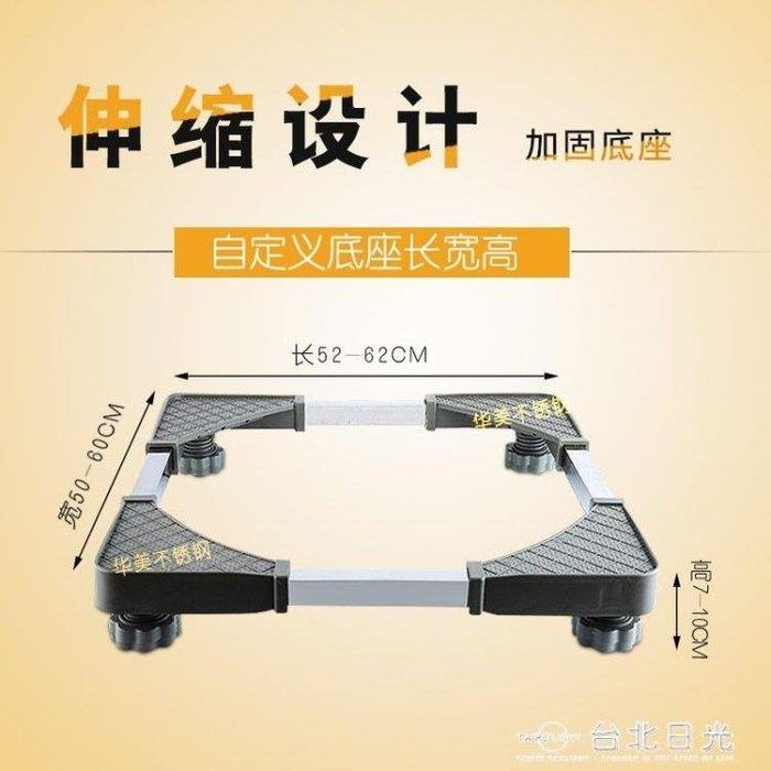 洗衣機底座架滾筒波輪通用支架不銹鋼可調節托架加高增高冰箱底架 NMS 限時優惠