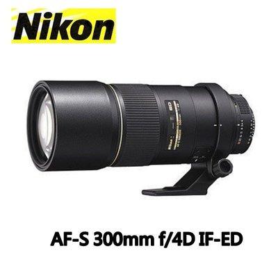 [富豪相機]Nikon AF-S 300mm F4 D IF-ED 賞鳥鏡頭 國祥公司貨-2