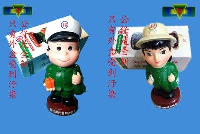 【寶物石坊】已經收藏快二十年這是古董級的東西#郵政寶寶#中華郵政#公仔 funko pop#郵局男女公仔撲滿一對