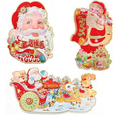 聖誕裝飾品禮品聖誕老人頭像貼畫立體貼畫貼紙門貼鹿拉車貼畫