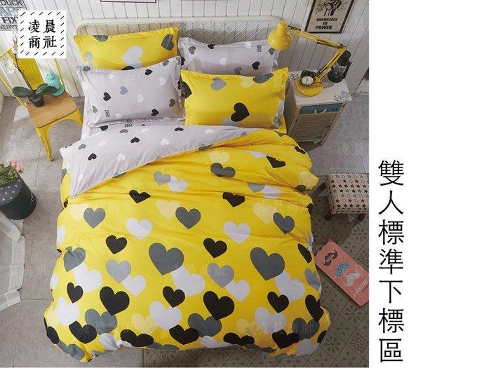 凌晨商社 // 可訂製 北歐 文青 可愛 黑白 黃色 愛心 兒童房 卡通 雙人標準四件組下標區