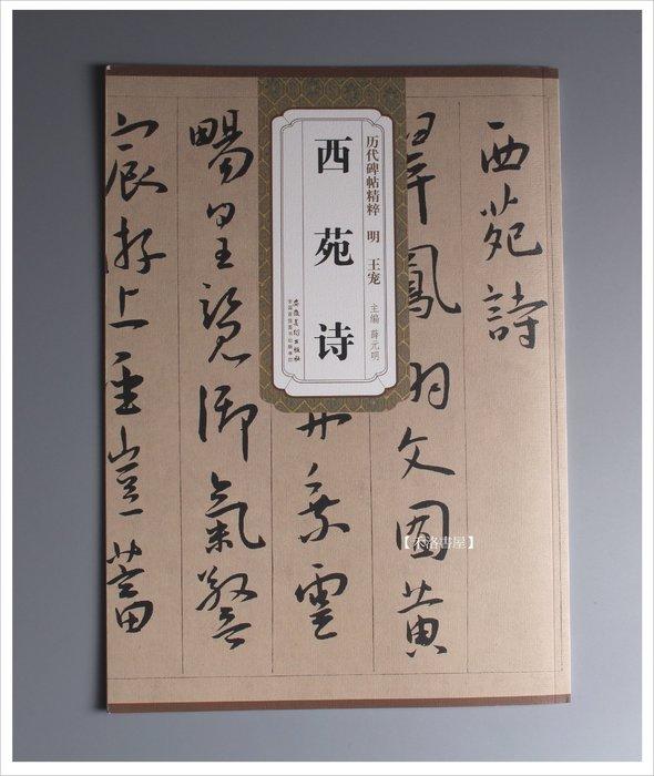 【禾洛書屋】 歷代碑帖精粹 明 王寵〈西苑詩〉(安徽美術出版社)原帖彩色印刷含釋文