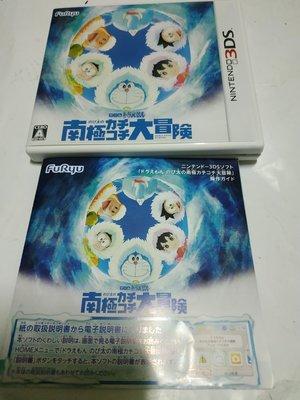 請先詢問庫存量~ 3DS 哆啦A夢 南極大冒險 小叮噹 N3DS LL NEW 2DS 3DS LL 日規主機專用
