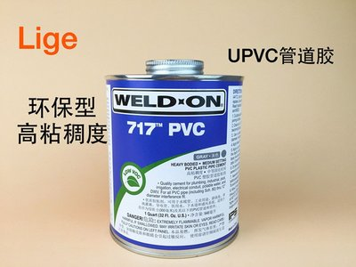 阿里家 UPVC膠水粘結劑 IPS 717 膠粘劑 WELD-ON  PVC進口膠水 946ML/桶